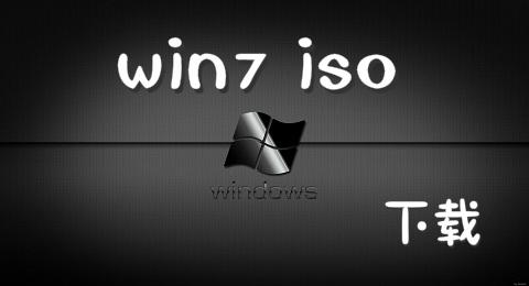 win7 iso下载