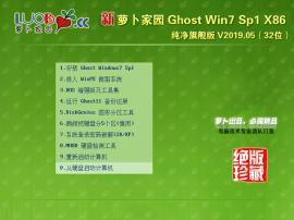 萝卜家园 Ghost Win7 SP1 32位 纯净旗舰版 V2019.05