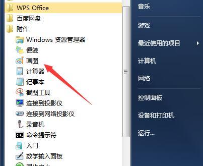 电脑屏幕截图快捷键是什么