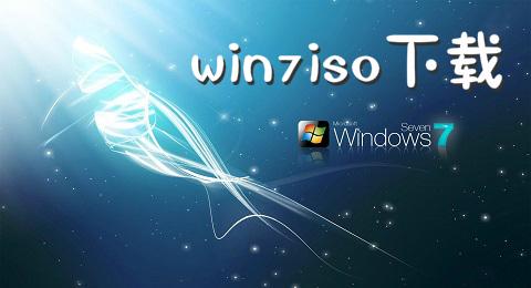 win7iso下载