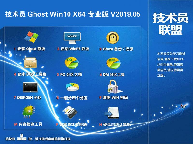 技术员联盟 Win10 64位 纯净专业版系统 V2019.05