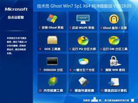 技术员联盟 Ghost Win7 SP1 64位 纯净旗舰版 V2019.05