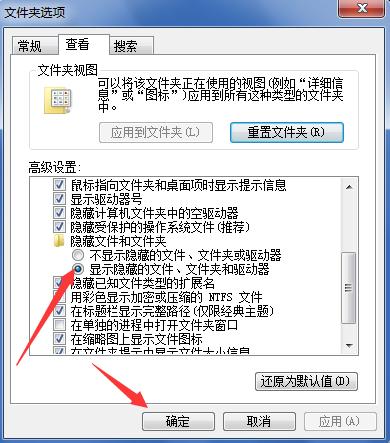 win7隐藏文件怎么显示