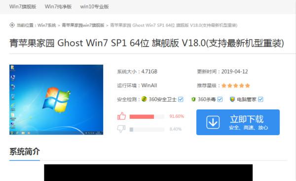 windows7副本不是正版怎么办
