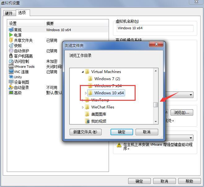 如何删除虚拟机中的系统