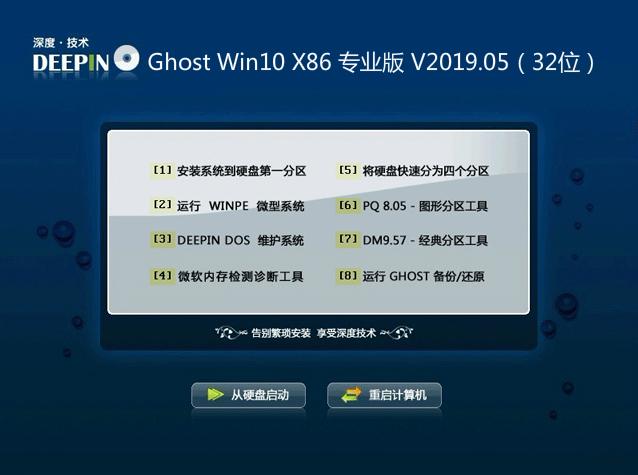 深度技术 Win10 32位 纯净专业版系统 V2019.05