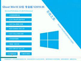 系统之家 Win10 32位 纯净专业版系统 V2019.05