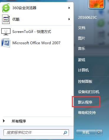 win7怎么设置浏览器为默认浏览器