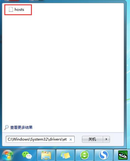 win7怎么修改hosts文件