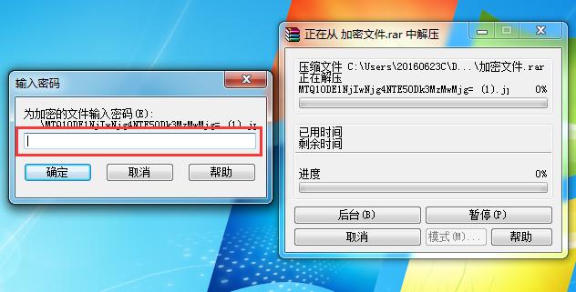 win7系统如何给文件夹设置密码