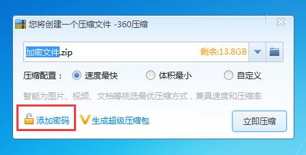 windows7怎样给文件夹设置密码