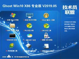 技术员联盟 Win10 32位 纯净专业版系统 V2019.05