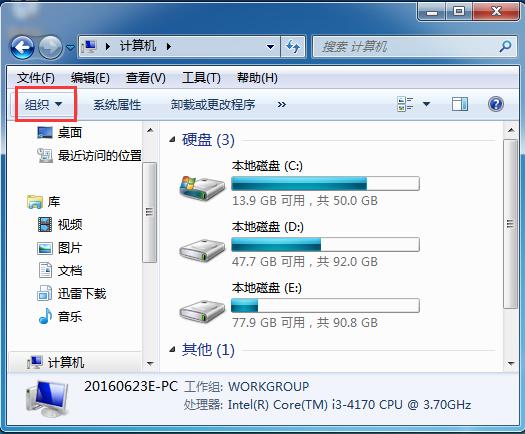 win7怎么查看隐藏文件夹