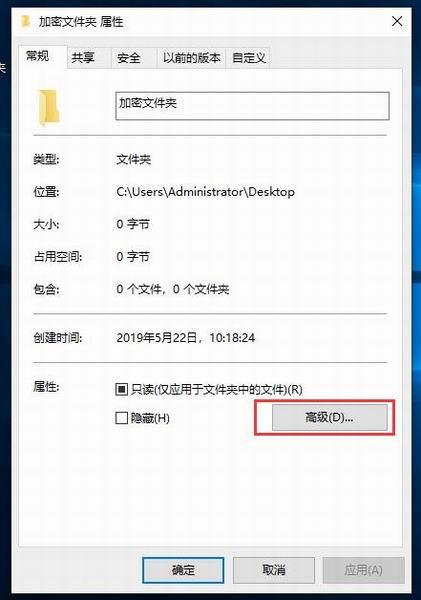电脑是windows10系统怎么给文件夹设置密码?-第2张图片