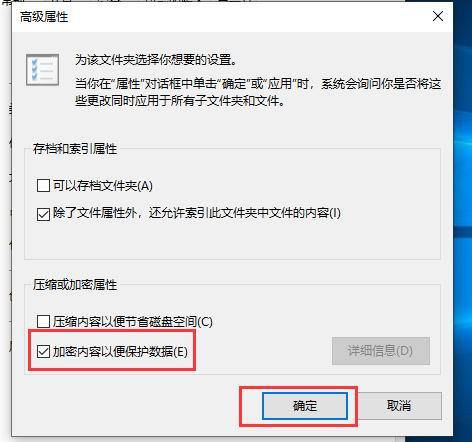 电脑是windows10系统怎么给文件夹设置密码?-第3张图片