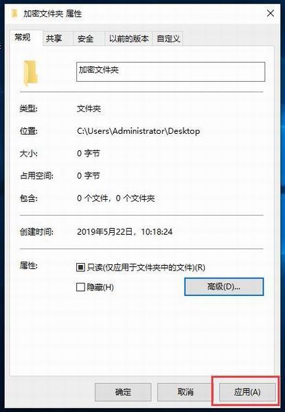 电脑是windows10系统怎么给文件夹设置密码?-第4张图片