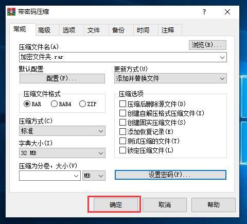 电脑怎么把文件夹打包压缩后设置密码?-第4张图片