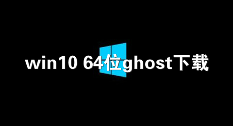 win10 64位ghost下载