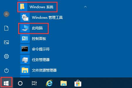 win10我的电脑工具在哪