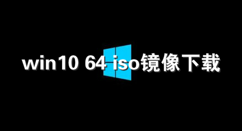 win10 64 iso镜像下载
