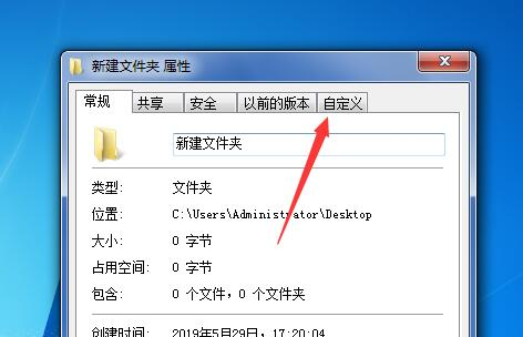 文件夹图标怎么更改