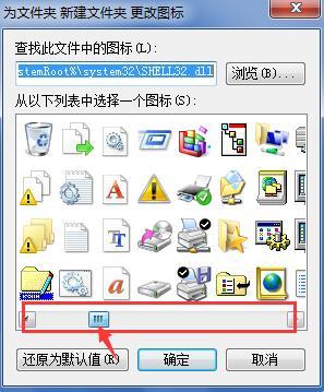 怎么更改文件夹图标
