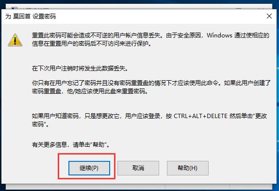 windows10电脑怎么设密码