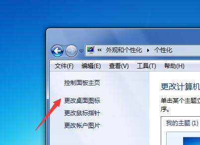 win7如何在桌面显示我的电脑