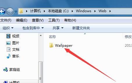win7壁纸在哪个文件夹