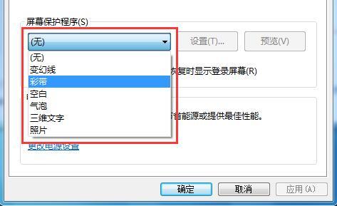 win7自动锁屏怎么设置