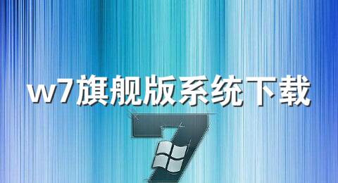 w7旗舰版系统下载