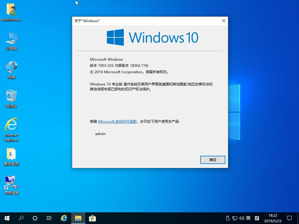 系统之家 Win10 64位 纯净专业版系统 V2019.06