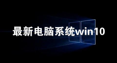 最新电脑系统win10