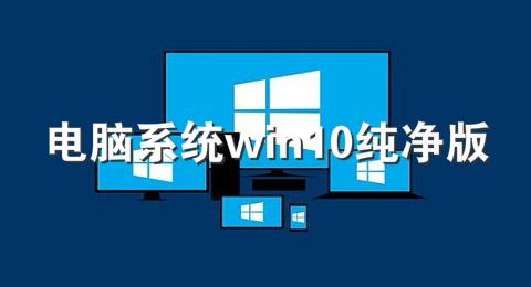 电脑系统win10纯净版