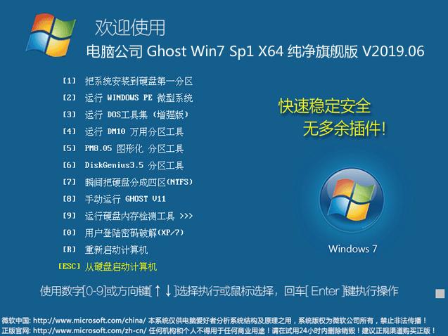 电脑公司 Ghost Win7 SP1 64位 纯净旗舰版 V2019.06