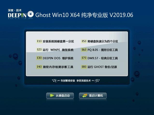深度技术 Win10 64位 纯净专业版 V2019.06_Win10专业版下载