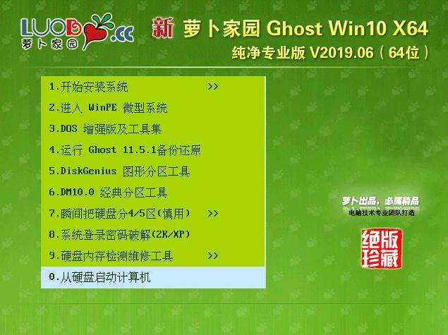 萝卜家园 Win10 64位 纯净专业版 V2019.06_Win10专业版下载