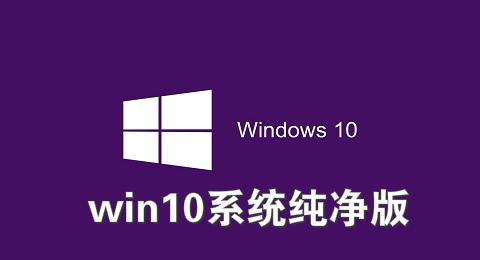 win10系统纯净版