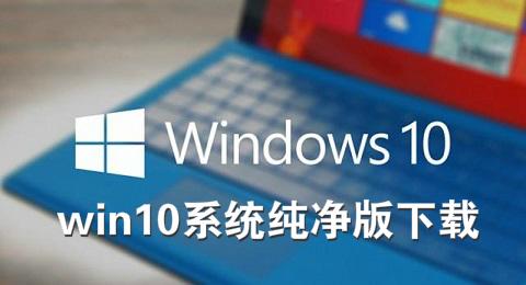 win10系统纯净版下载