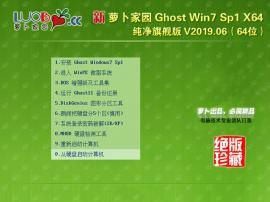 萝卜家园 Win7 64位 纯净旗舰版 V2019.06_win7旗舰版下载