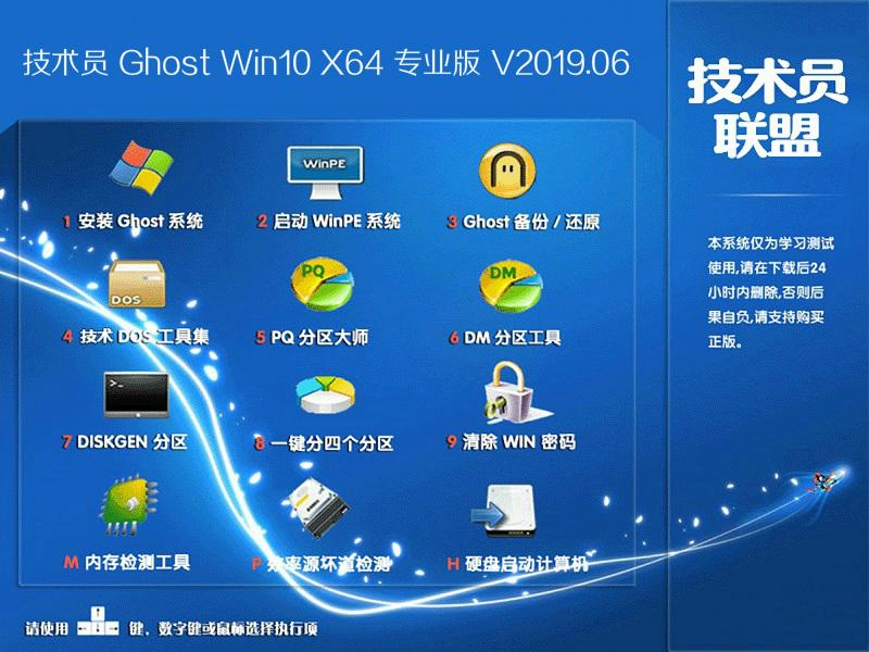 技术员联盟 Win10 64位 纯净专业版 V2019.06_Win10专业版下载