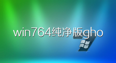 win764纯净版gho