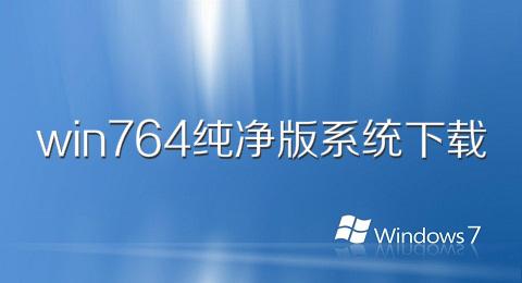 win764纯净版系统下载
