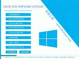 系统之家 Win10 32位纯净专业版系统 V2019.06