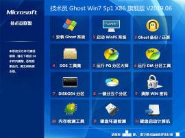 技术员联盟 Win7 32位 纯净旗舰版 V2019.06_win7旗舰版下载