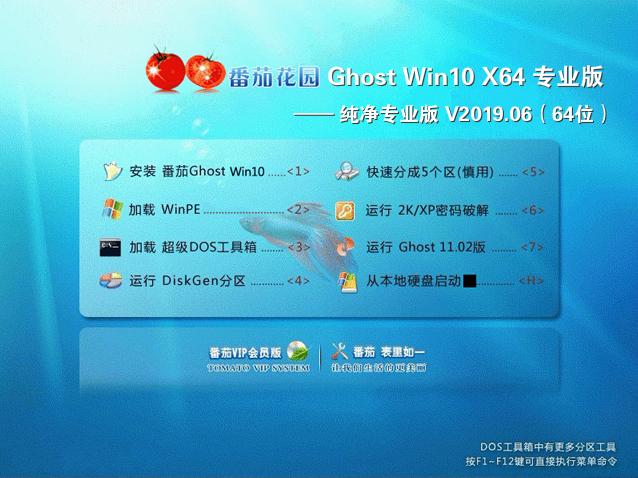 番茄花园 Win10 64位 纯净专业版 V2019.06_Win10专业版下载