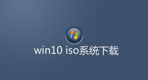 win10 iso系统下载