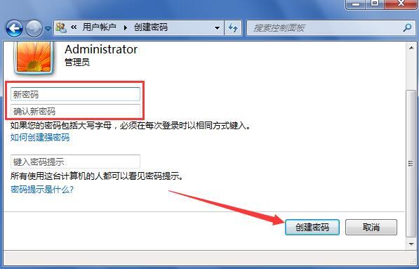 win7开机密码怎么设置