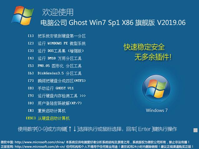 电脑公司 Ghost Win7 SP1 32位 纯净旗舰版 V2019.06
