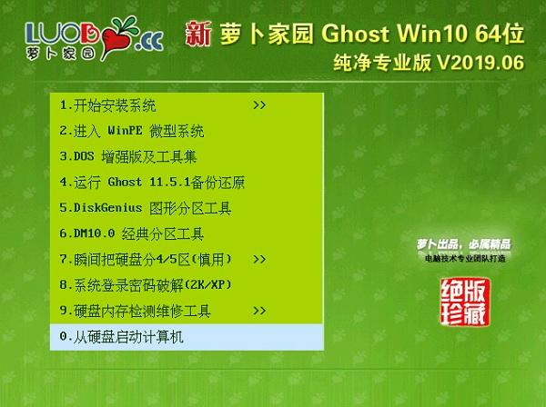 萝卜家园 win10 64位纯净专业版系统 V2019.06(支持最新机器)